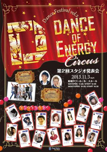 dance_stadio01