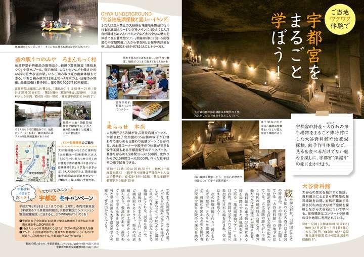 ryokouyomiuri01