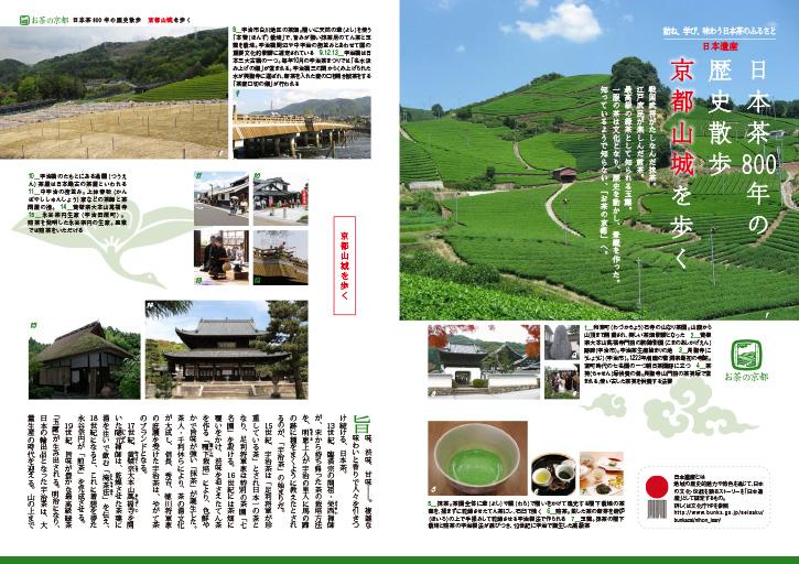 146-149広告_お茶の京都.indd