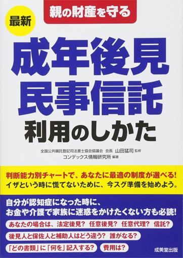 book13_seinenkouken