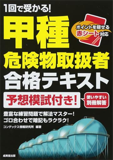 book14_kikenbutsu