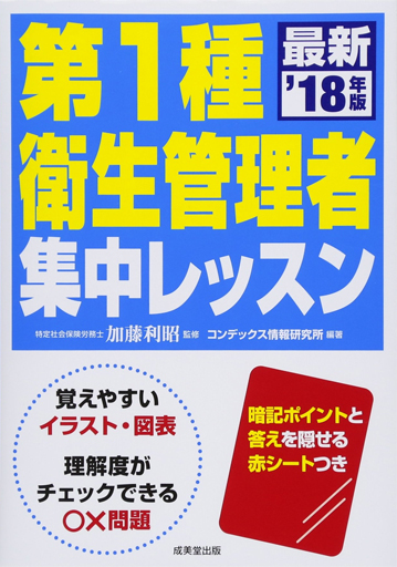 book20_eiseikanrisha