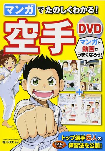 book12_mangakarate