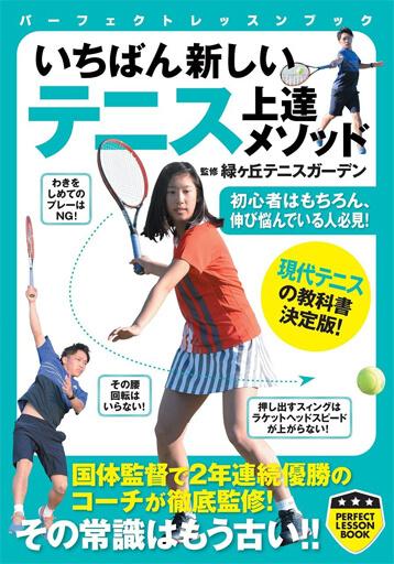 book08_tennisjotatsu