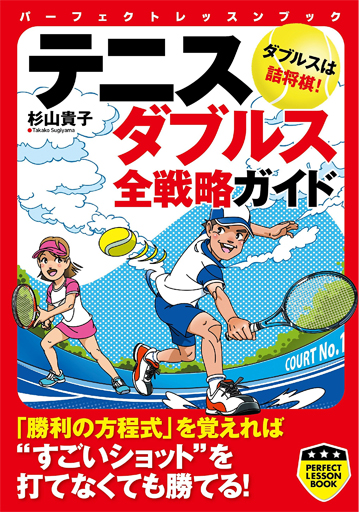 book10_tennisdoubles