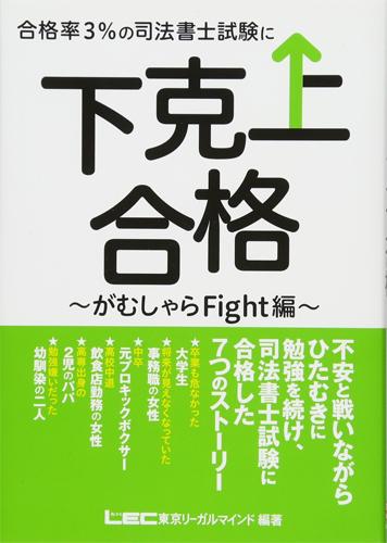 book01_gekokujo