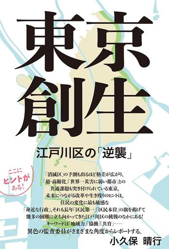 book02_tokyososei