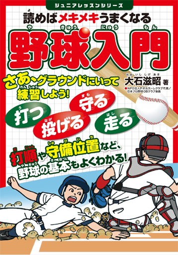 book06_yakyunyumon