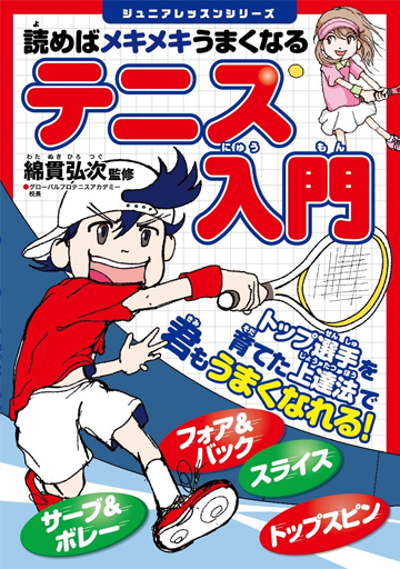 book07_tennisnyumon
