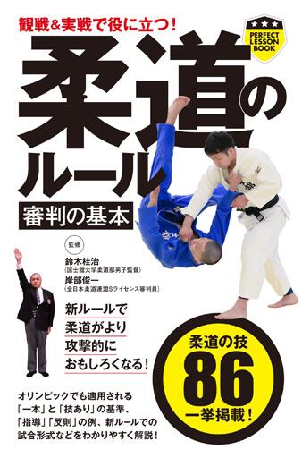 book09_judorule