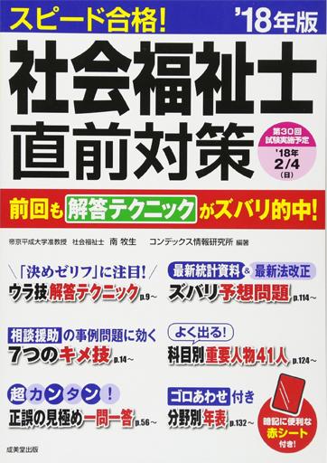 book17_shakaihukushi