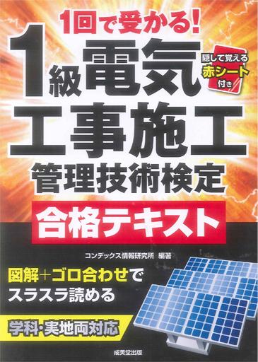 book18_ikkyudenki