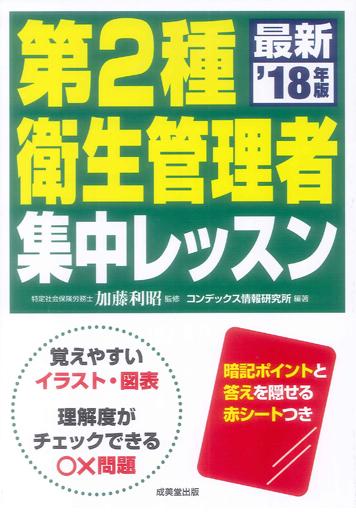 book21_dainishueiseikanri