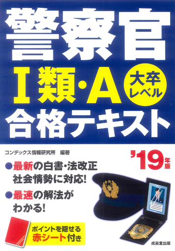 book22_keisatsukan