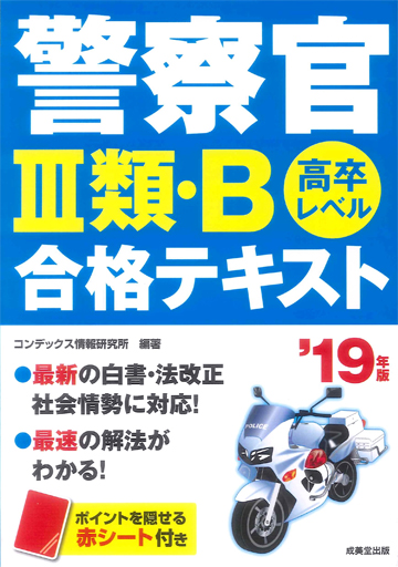 book23_keisatsukannishu