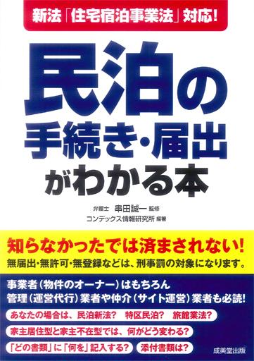 book25_minpaku