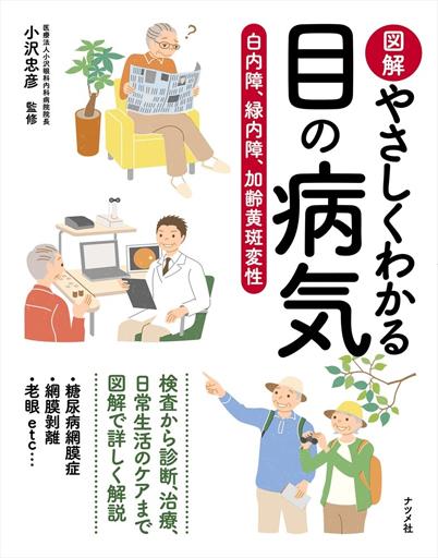 book28_menobyouki