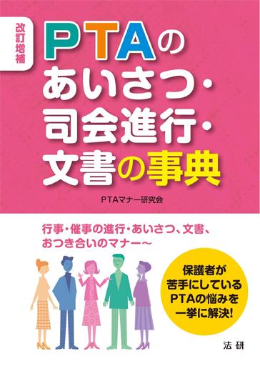 book29_pta