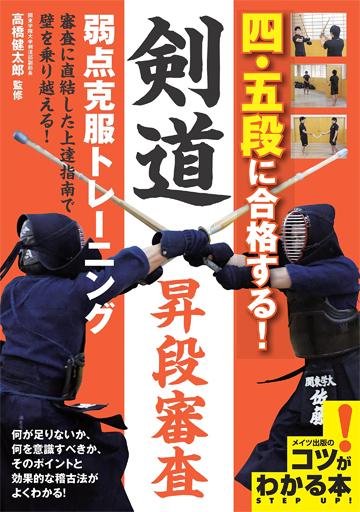 book32_kendo