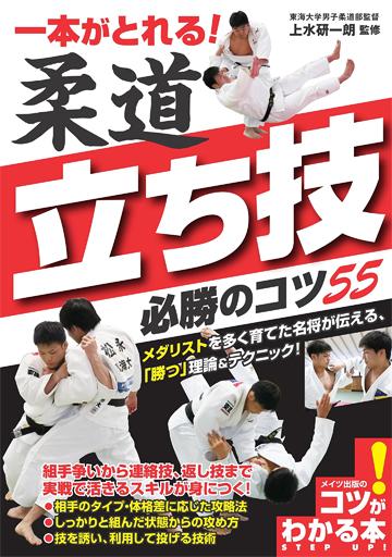 book38_jyudotachiwaza
