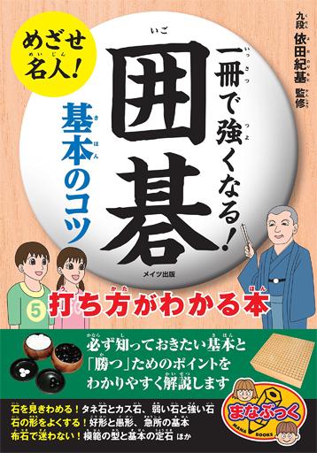 book40_igo