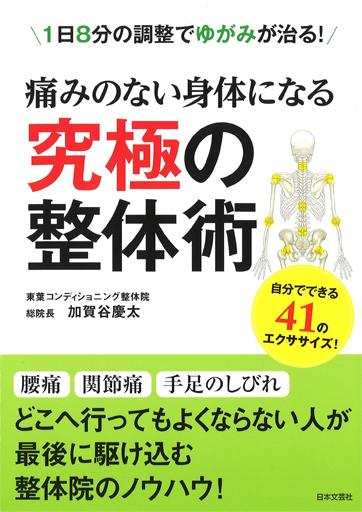 book45_seitai